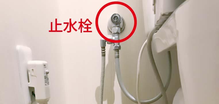 トイレタンク横の止水栓を回します