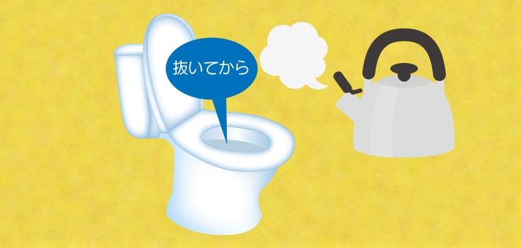 トイレのつまり解消のためのお湯は水を抜いてから
